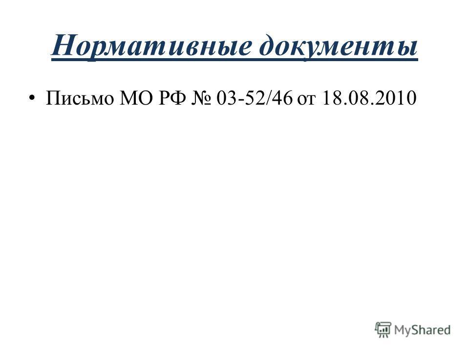 Нормативные документы Письмо МО РФ 03-52/46 от 18.08.2010