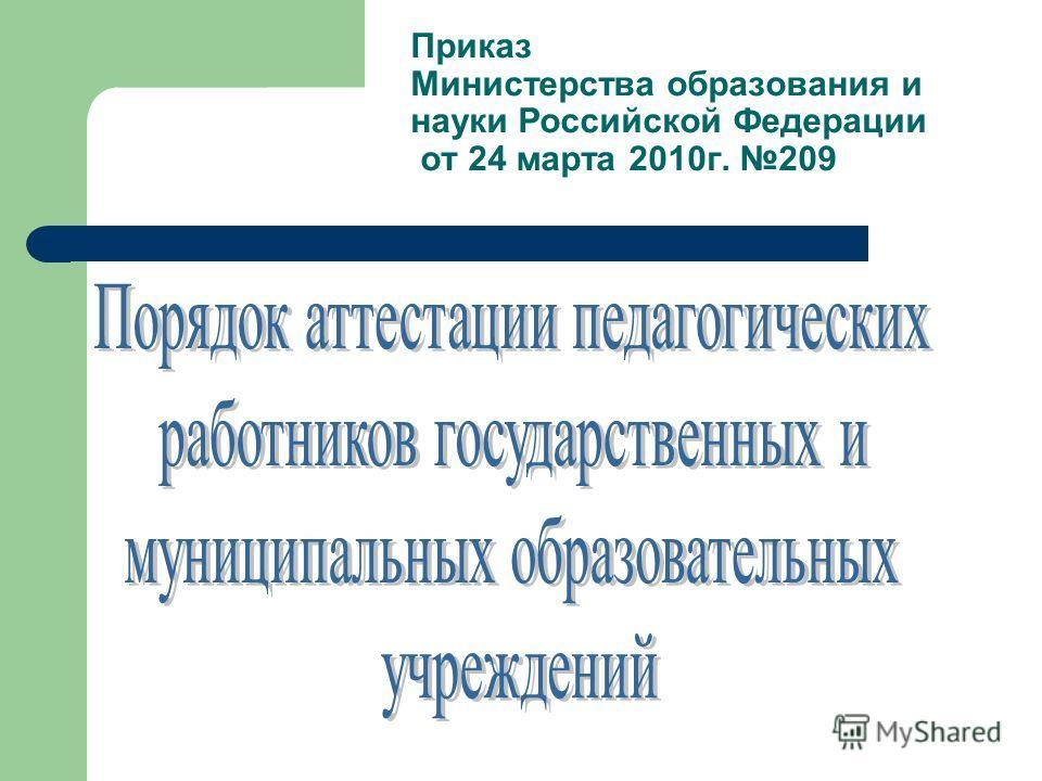 Приказ Министерства образования и науки Российской Федерации от 24 марта 2010г. 209