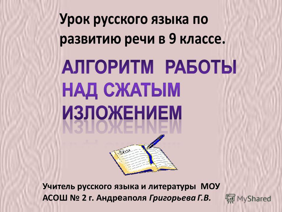 Учитель русского языка и литературы МОУ АСОШ 2 г. Андр е аполя Григорьева Г.В.