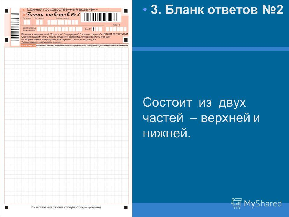 3. Бланк ответов 2 Состоит из двух частей – верхней и нижней.