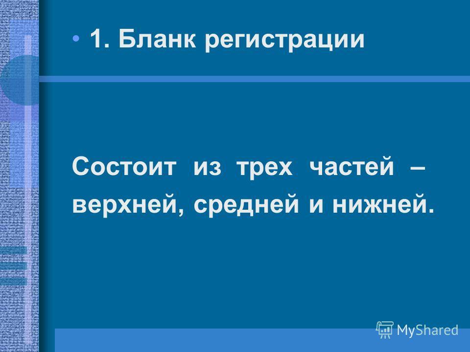 1. Бланк регистрации Состоит из трех частей – верхней, средней и нижней.