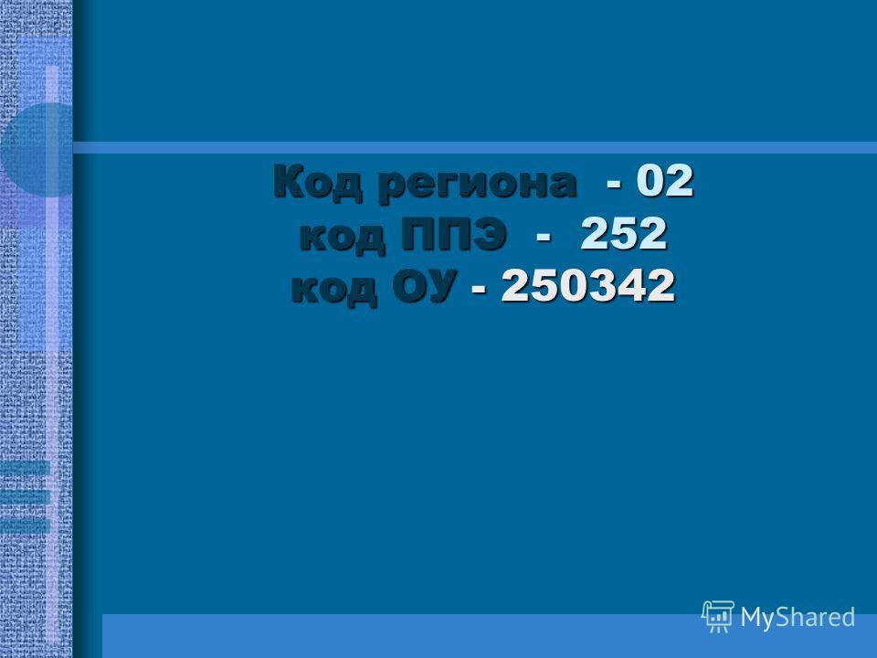 Код региона - 02 код ППЭ - 252 код ОУ - 250342