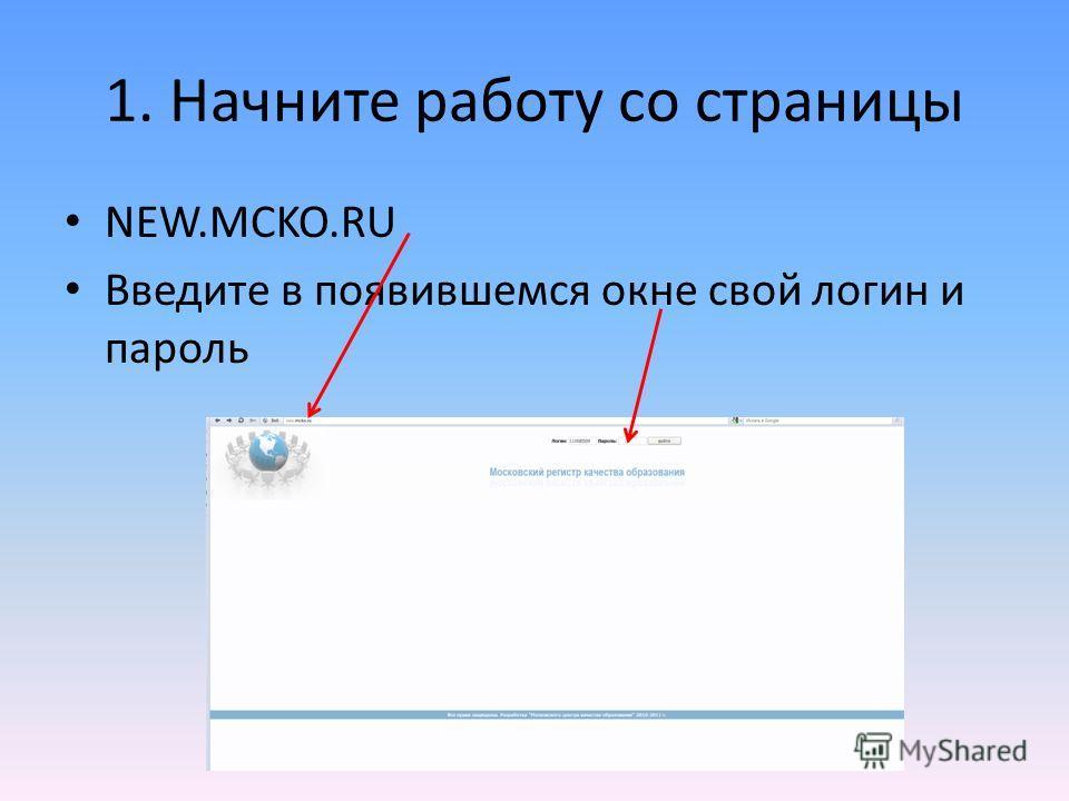 1. Начните работу со страницы NEW.MCKO.RU Введите в появившемся окне свой логин и пароль