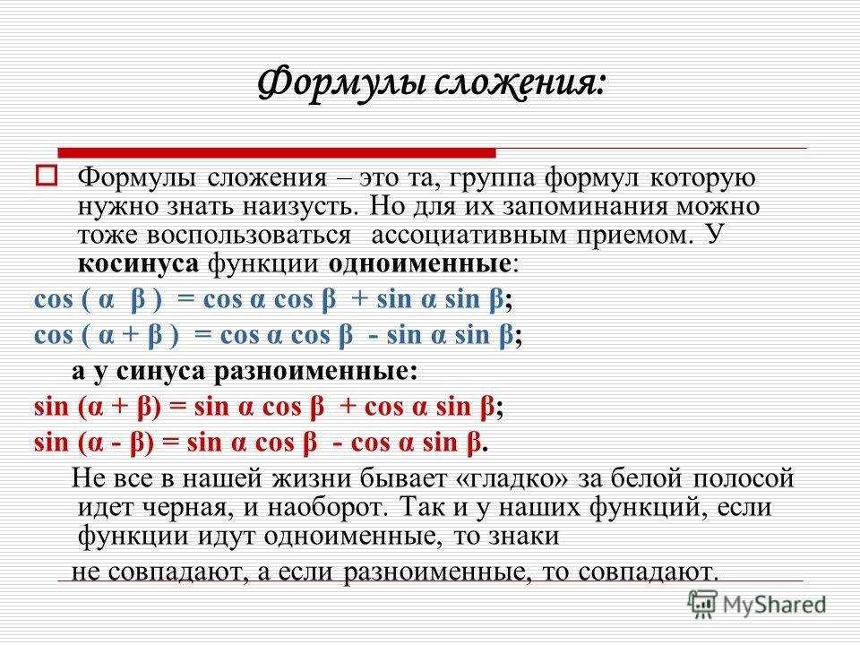 Формулы приведения: Математику оставалось лишь записывать ответ, указывая знак данной функции. Например, cos = sin α; sin = sin α; сtg = -tg α; tg = tg α. sin α Знаки тригонометрических функций: cos α + -- - + +- + + - - tg α и сtg α у х у х у х +