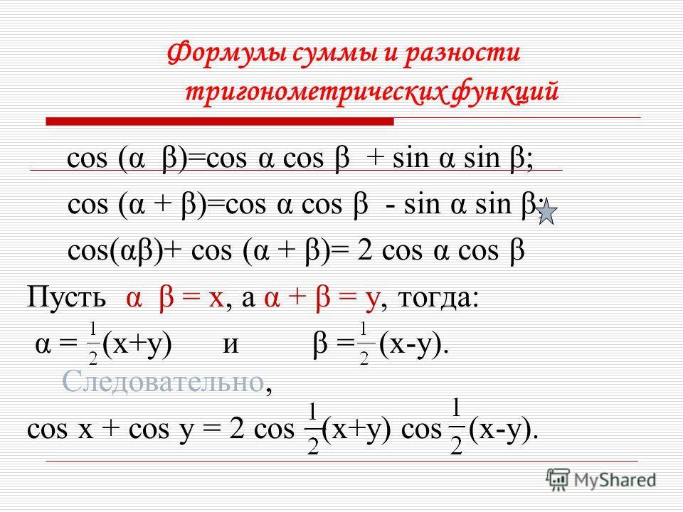 Чтобы получить тригонометрические формулы двойного аргумента достаточно в формулах сложения β заменить на α. Например, cos 2α = cos (α +α)= cos α cos α - sin α sinα = = cos²α - sin²α; sin 2α = sin (α + α) = sin α cos α + sin α cos α = =2sin α cos α t
