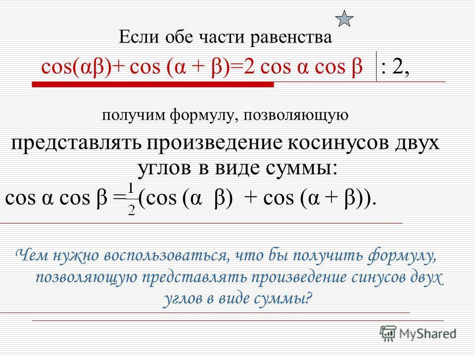 Формулы суммы и разности тригонометрических функций cos (α  β)=cos α cos β + sin α sin β; cos (α + β)=cos α cos β - sin α sin β; cos(αβ)+ cos (α + β)= 2 cos α cos β Пусть α  β = х, а α + β = у, тогда: α = (х+у) и β = (х-у). Следовательно, cos х +