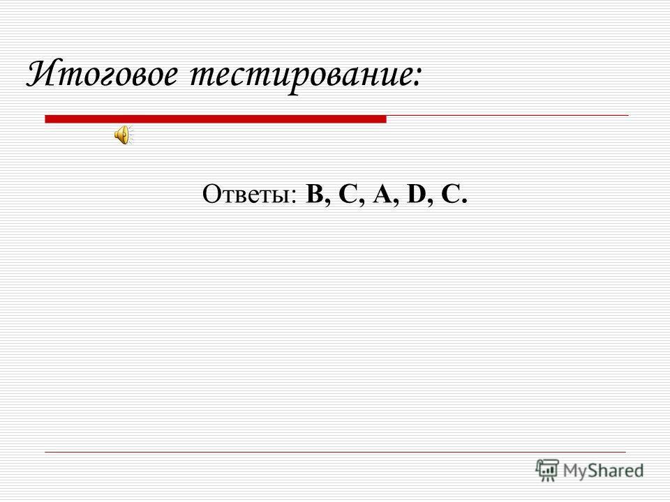 Итоговое тестирование: 1. Укажите значение выражения cos 60º A) ; B) 1; C) ; D) 0. 2. Упростите выражение cos А) cos α ; B) sin α ; C) - cos α ; D) - sin α. 3. Найдите значение выражения sin 57º cos 27º + сos 57º sin 27º A) ; B) 1; C) 0 ; D). 4. Упро