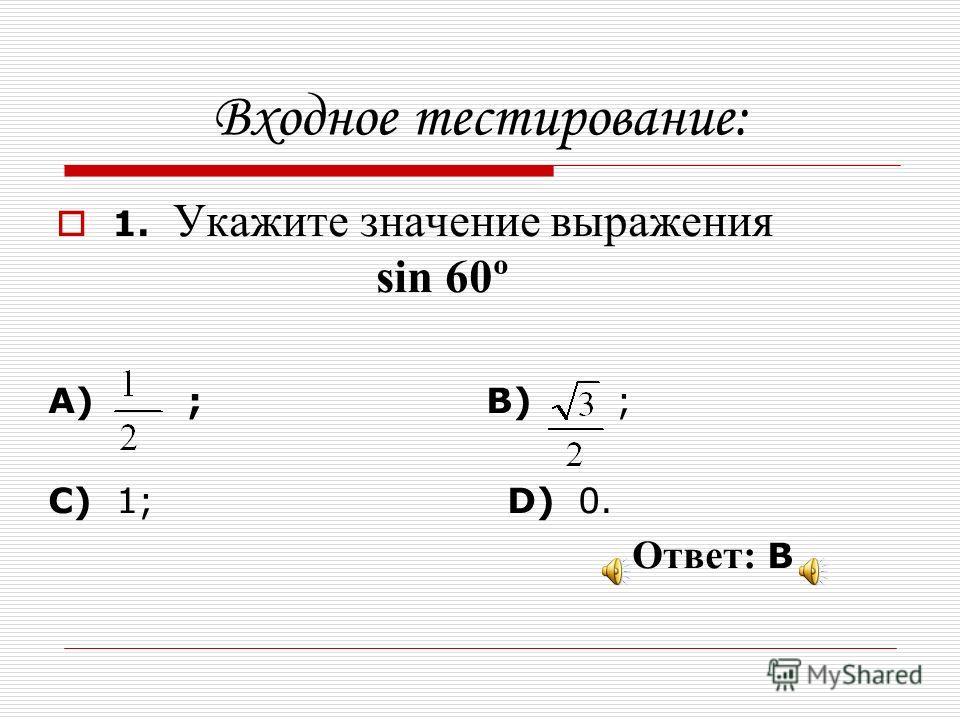 Цель урока: познакомить учащихся с мнемоническими правилами для запоминания формул приведения и значений тригонометрических функций некоторых углов; способствовать развитию логического мышления и устной математической речи при поиске решения поставле