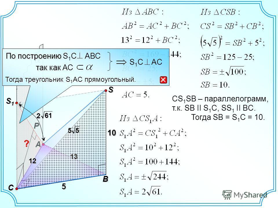 S1S1S1S1S B APC ? СS 1 SВ – параллелограмм, т.к. SB II S 1 C, SS 1 II BC. Тогда SB = S 1 C = 10. 10 10 5 12 1355 Тогда треугольник S 1 AC прямоугольный. По построению По построению S 1 С АВС S 1 С AС так как так как АС 61 2