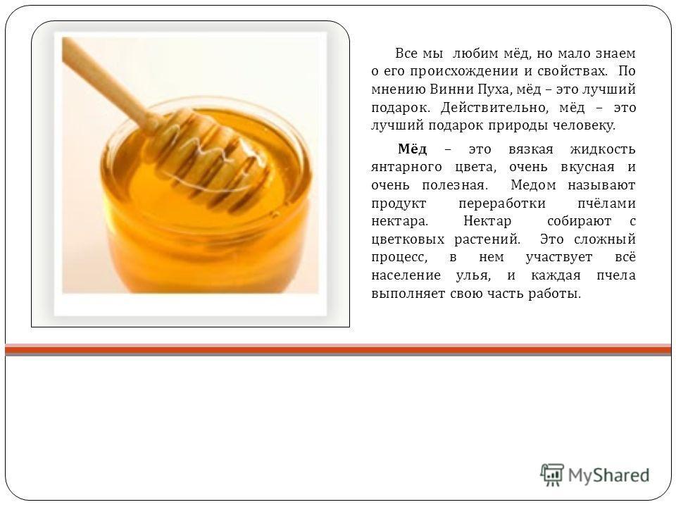 Лучший подарок мед винни-пух 45