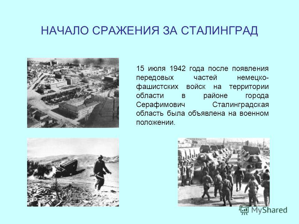 НАЧАЛО СРАЖЕНИЯ ЗА СТАЛИНГРАД 15 июля 1942 года после появления передовых частей немецко- фашистских войск на территории области в районе города Серафимович Сталинградская область была объявлена на военном положении.