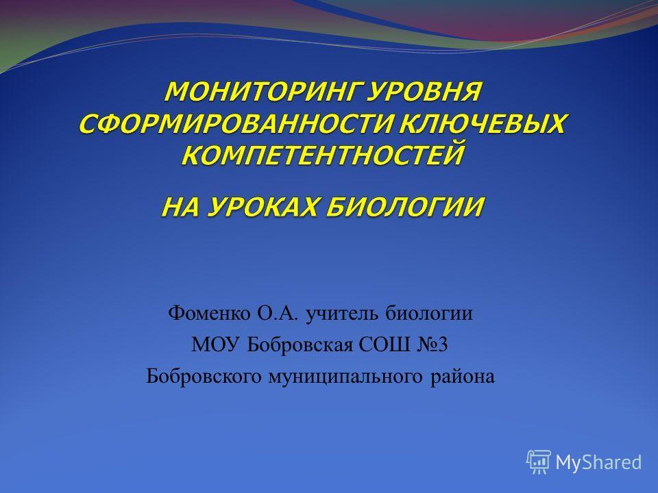 Фоменко О.А. учитель биологии МОУ Бобровская СОШ 3 Бобровского муниципального района