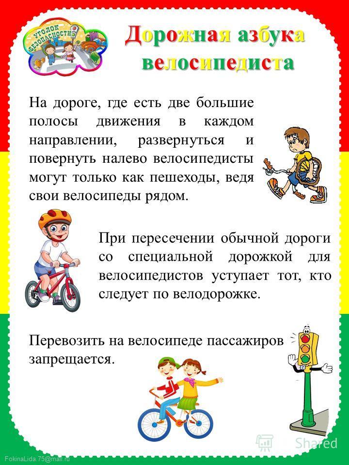 FokinaLida.75@mail.ru Дорожная азбукаДорожная азбукавелосипедиставелосипедистаДорожная азбукаДорожная азбукавелосипедиставелосипедиста На дороге, где есть две большие полосы движения в каждом направлении, развернуться и повернуть налево велосипедисты