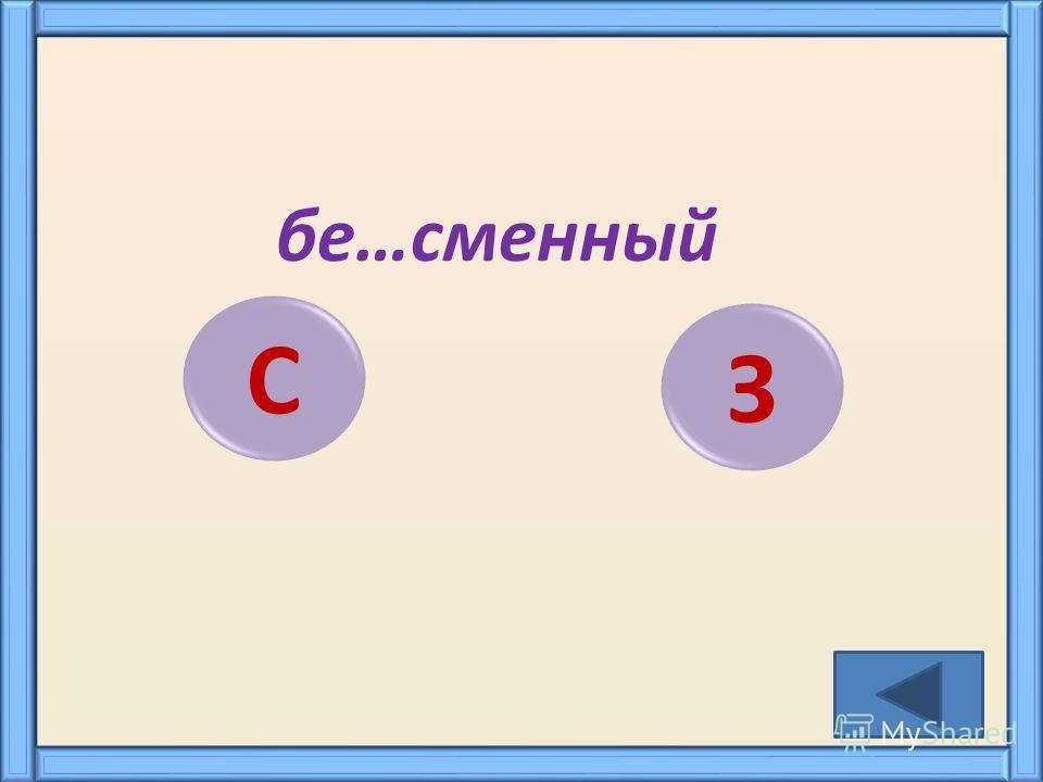 бе…сменный С З