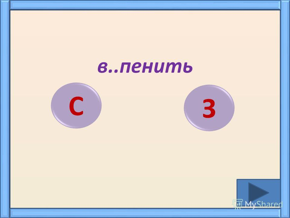 в..пенить С З