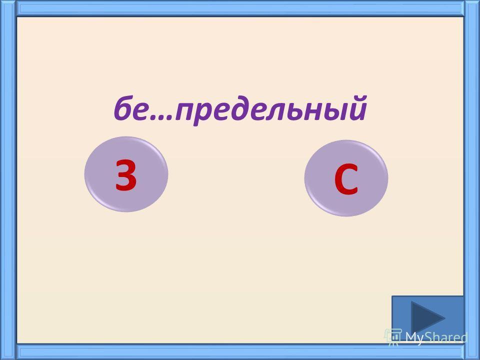 бе…предельный З С