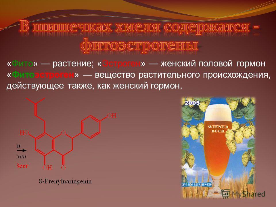 «Фито» растение; «Эстроген» женский половой гормон «Фитоэстроген» вещество растительного происхождения, действующее также, как женский гормон.