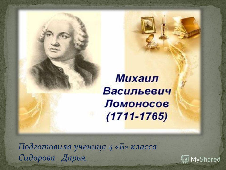 Подготовила ученица 4 «Б» класса Сидорова Дарья.