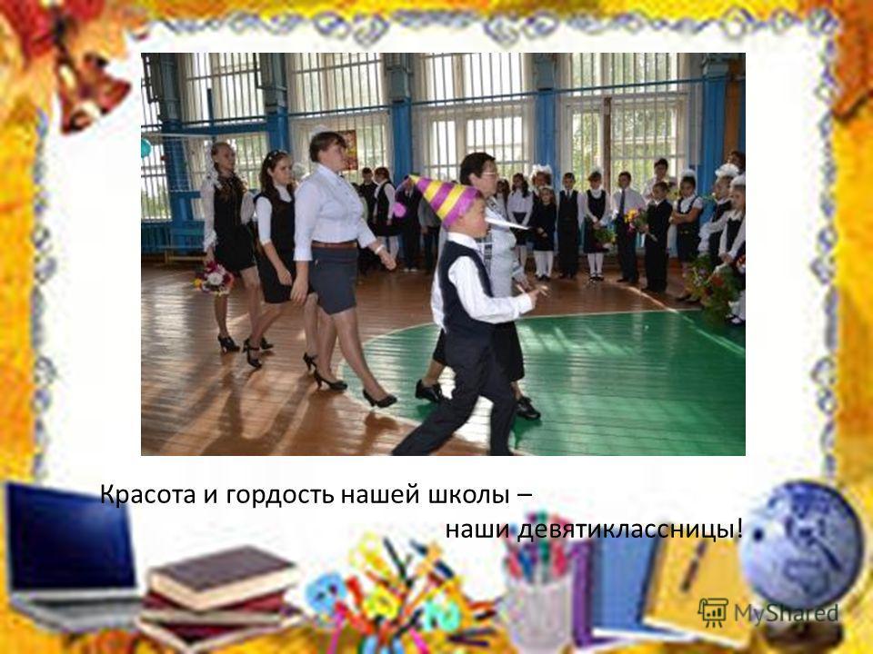 Красота и гордость нашей школы – наши девятиклассницы!