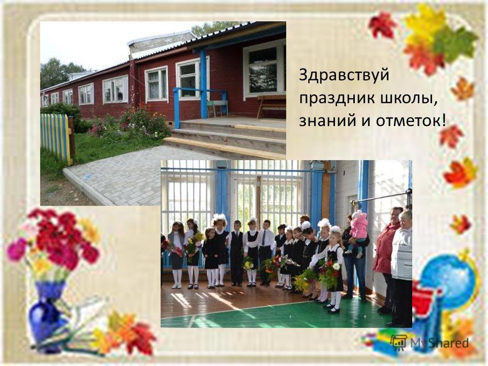 Здравствуй праздник школы, знаний и отметок!