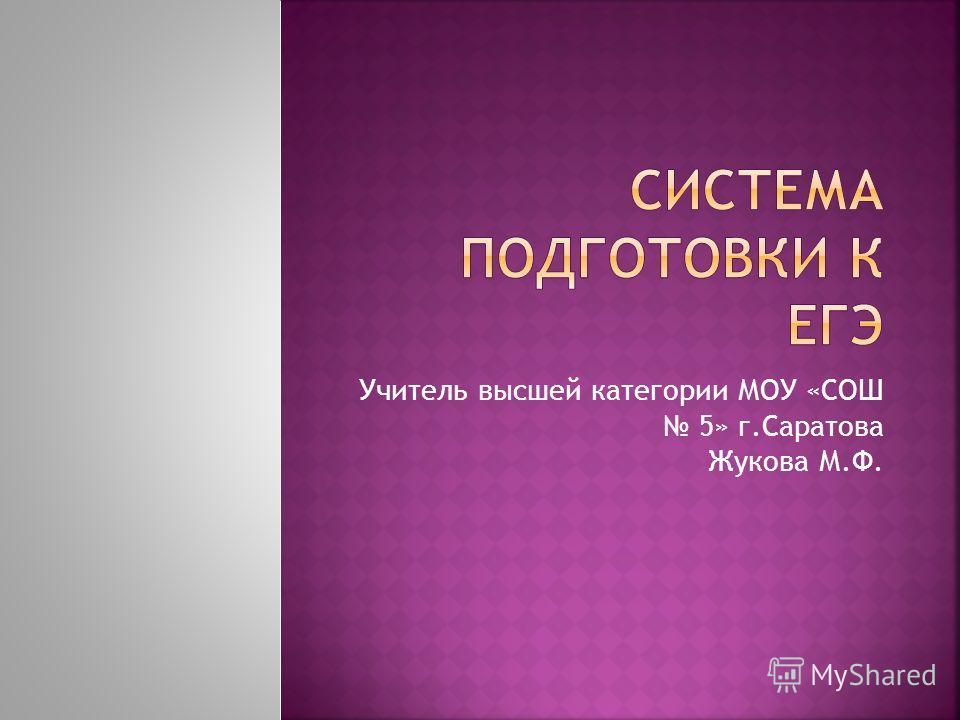 Учитель высшей категории МОУ «СОШ 5» г.Саратова Жукова М.Ф.