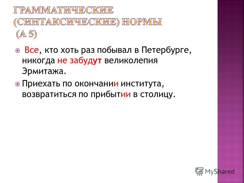 Все, кто хоть раз побывал в Петербурге, никогда не забудут великолепия Эрмитажа. Приехать по окончании института, возвратиться по прибытии в столицу.