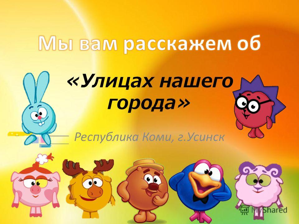 «Улицах нашего города» Республика Коми, г.Усинск