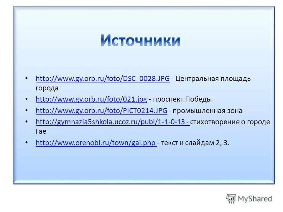 http://www.gy.orb.ru/foto/DSC_0028.JPG - Центральная площадь города http://www.gy.orb.ru/foto/DSC_0028.JPG http://www.gy.orb.ru/foto/021.jpg - проспект Победы http://www.gy.orb.ru/foto/021.jpg http://www.gy.orb.ru/foto/PICT0214.JPG - промышленная зон