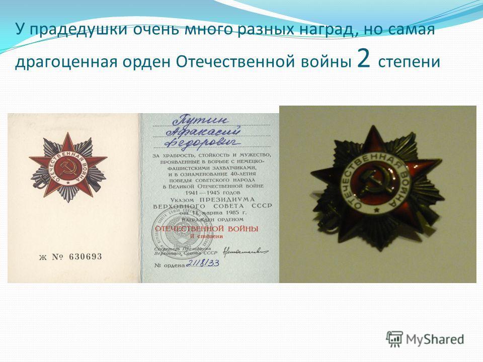 У прадедушки очень много разных наград, но самая драгоценная орден Отечественной войны 2 степени