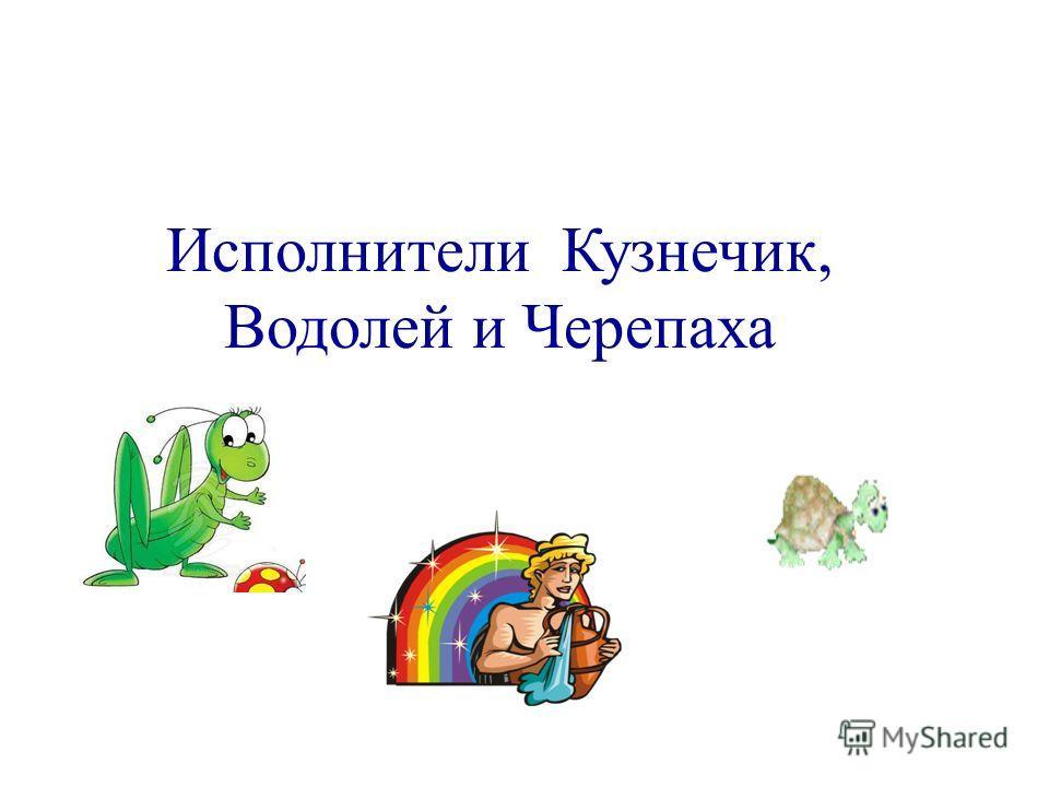 Исполнители Кузнечик, Водолей и Черепаха