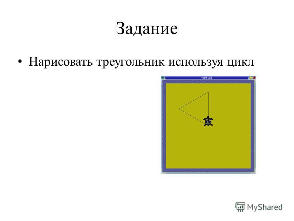 Задание Нарисовать треугольник используя цикл