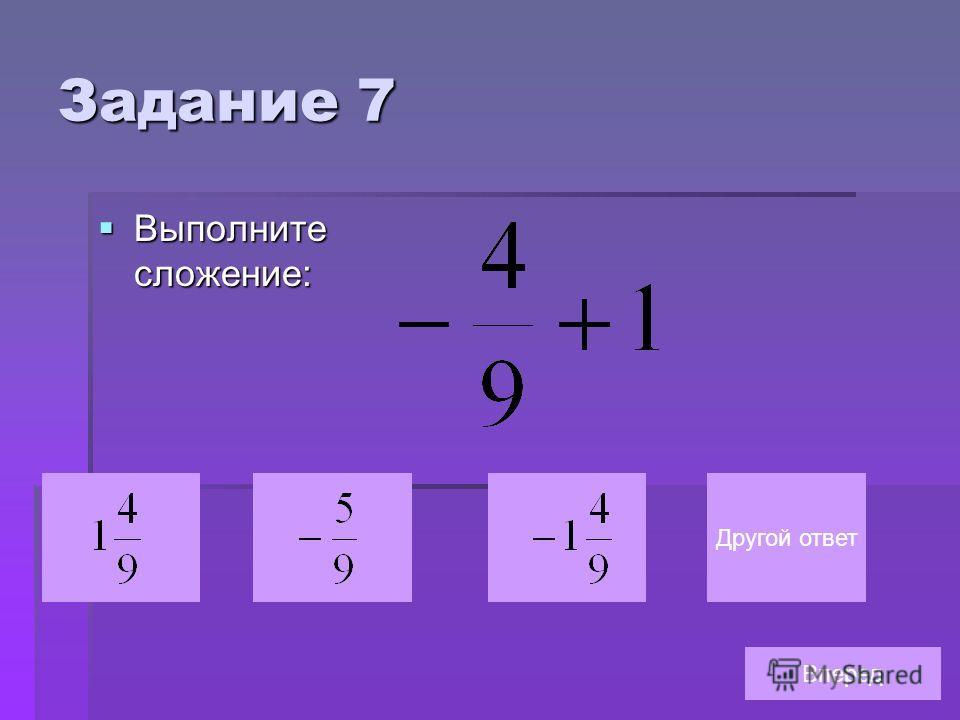 Задание 7 Выполните сложение: Выполните сложение: Другой ответ Вперед