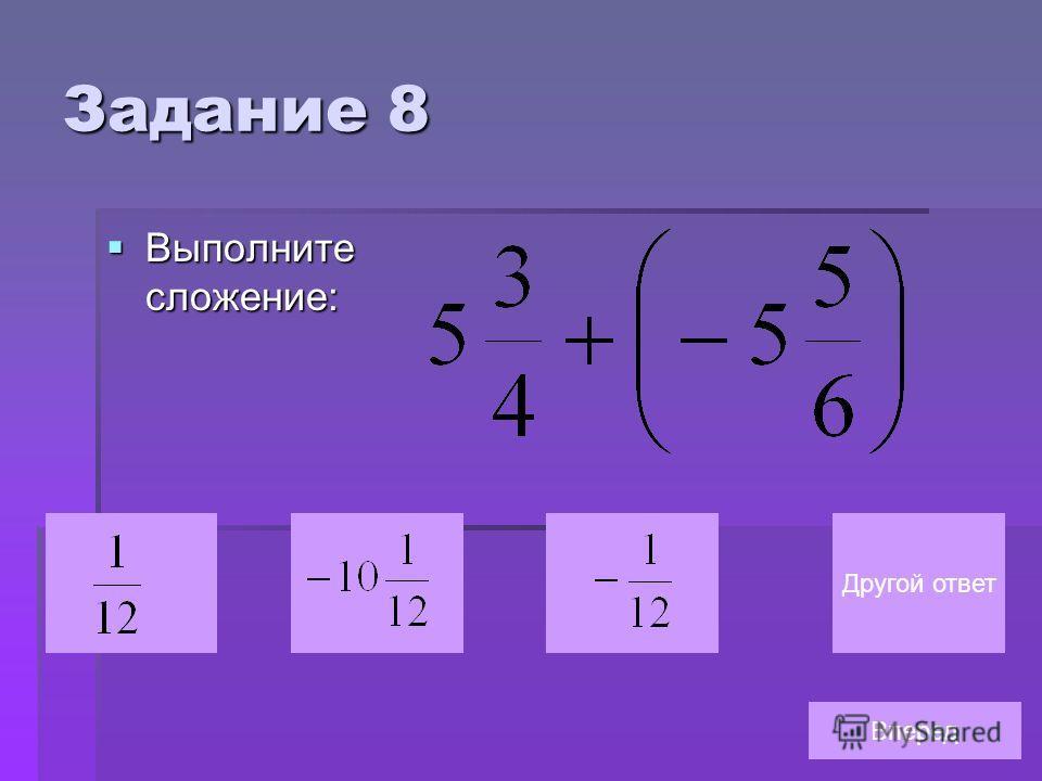 Задание 8 Выполните сложение: Выполните сложение: Другой ответ Вперед
