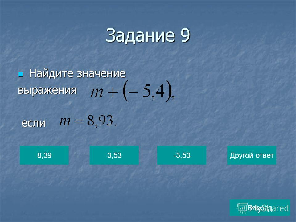 Задание 9 Найдите значение Найдите значениевыражения если если 8,393,53-3,53Другой ответ Вперед