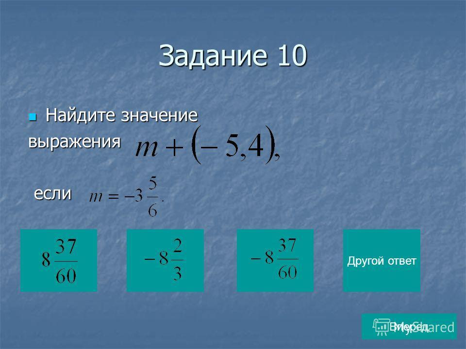 Задание 10 Найдите значение Найдите значениевыражения если если Другой ответ Вперед