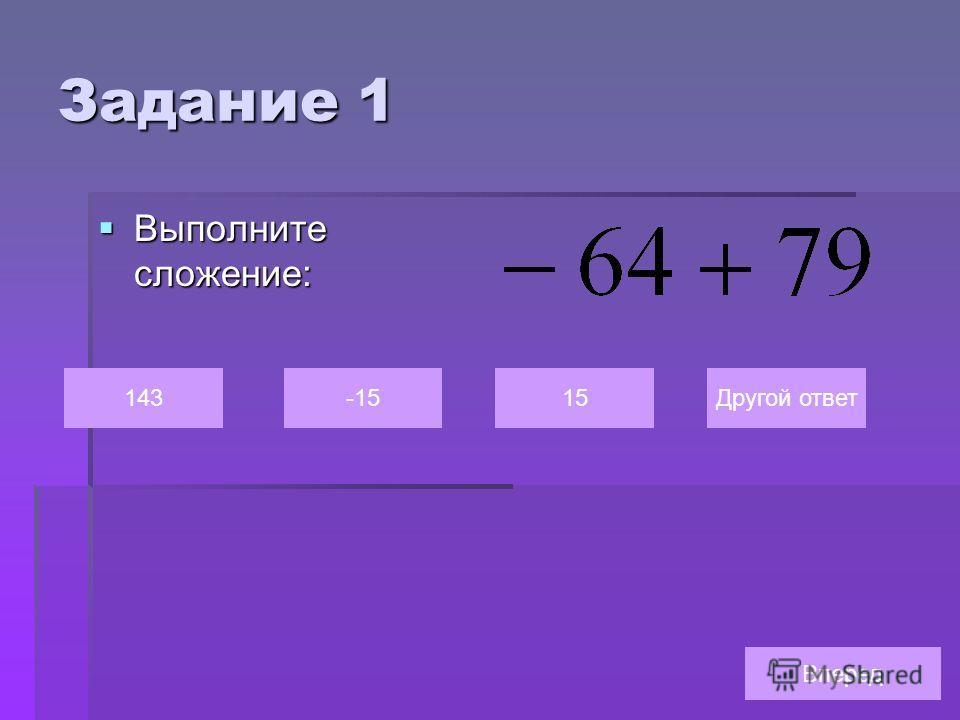 Задание 1 Выполните сложение: Выполните сложение: 143-1515Другой ответ Вперед