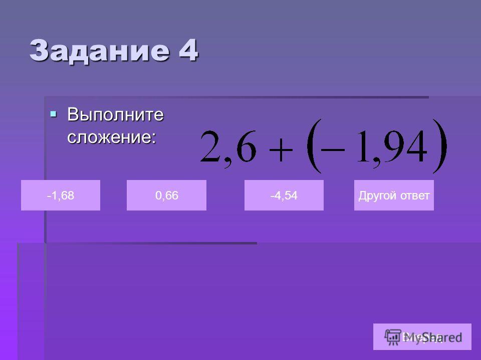 Задание 4 Выполните сложение: Выполните сложение: -1,680,66-4,54Другой ответ Вперед