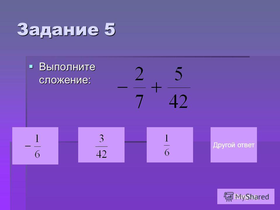 Задание 5 Выполните сложение: Выполните сложение: Другой ответ Вперед