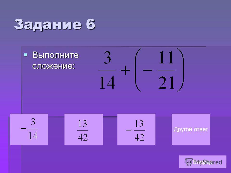 Задание 6 Выполните сложение: Выполните сложение: Другой ответ Вперед