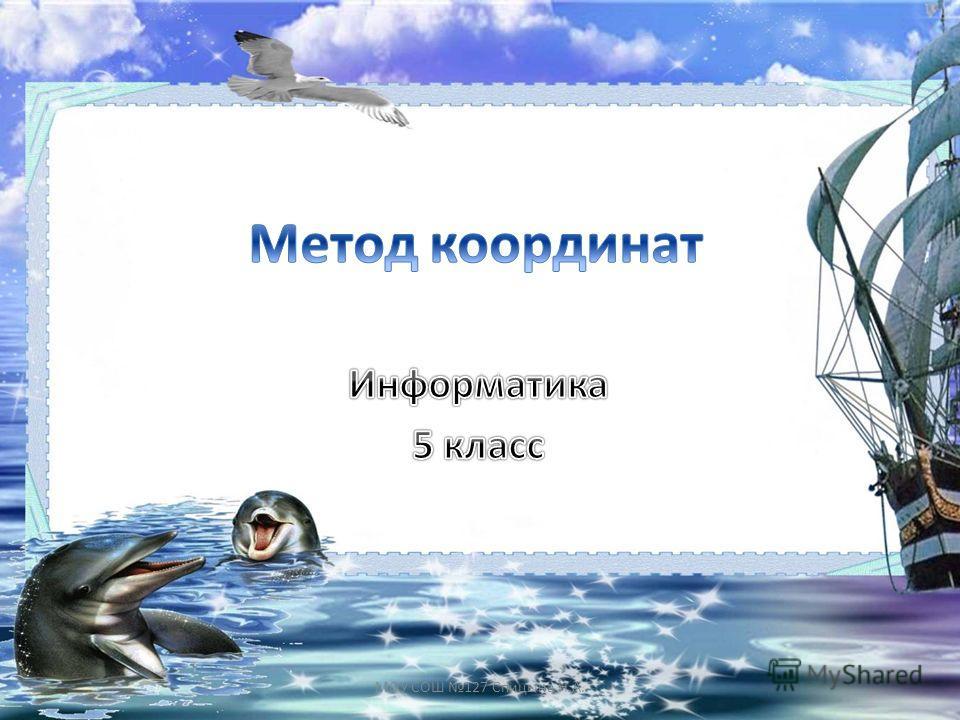 МОУ СОШ 127 Спицына Н.А.