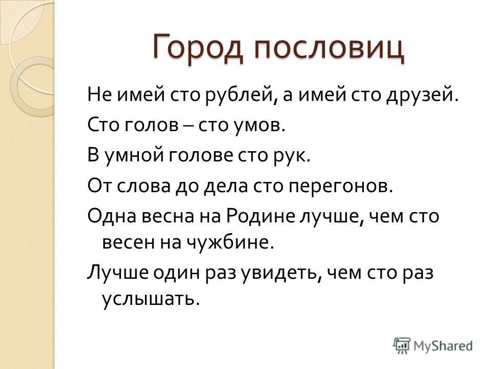 100 Л Город ребусов 100 ЯНКА НА100Й