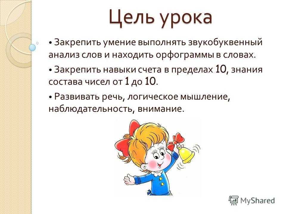 Тема Повторение и закрепление знаний по чтению, русскому языку, окружающему миру и математике.