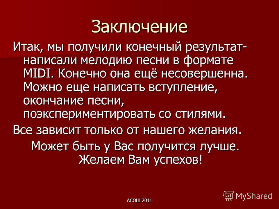 АСОШ 2011 Аранжировка мелодии Прослушаем результат.