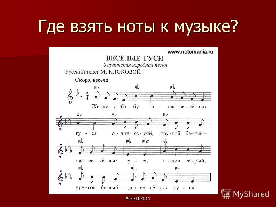 АСОШ 2011 Где взять ноты к музыке? Из книг по музыке Из книг по музыке Из журналов Из журналов Из интернета(например www.notomania.ru) Из интернета(например www.notomania.ru) www.notomania.ru