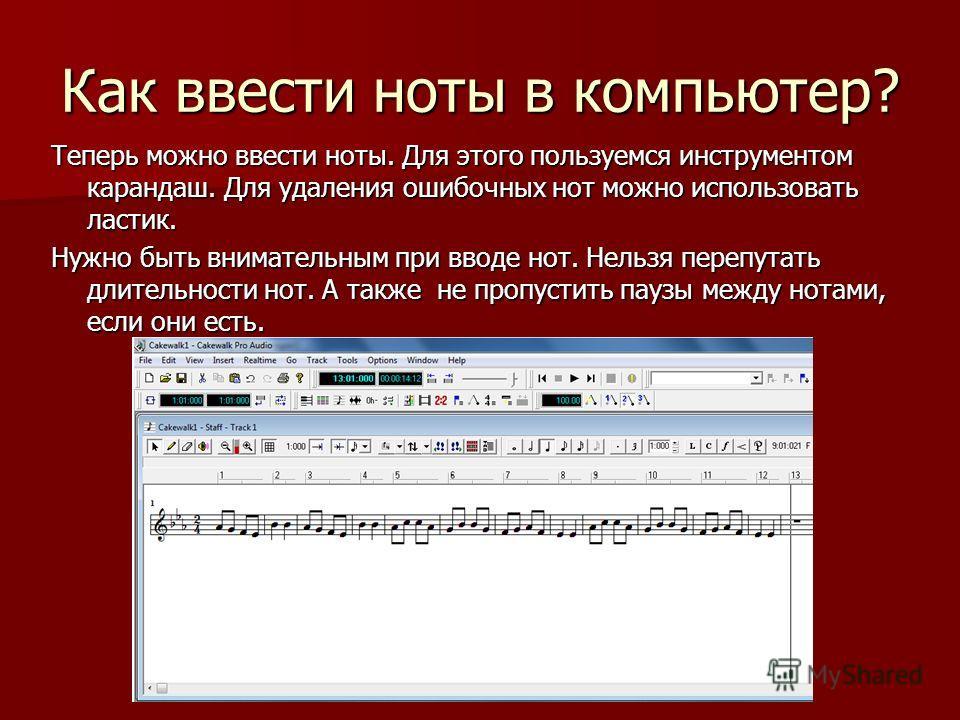 АСОШ 2011 Как ввести ноты в компьютер? Для ввода нот в компьютер можно использовать любой нотный редактор. Например Cakewalk Pro Audio 9 Перед тем как вводить ноты установим Размер 2/4 и необходимую тональность.