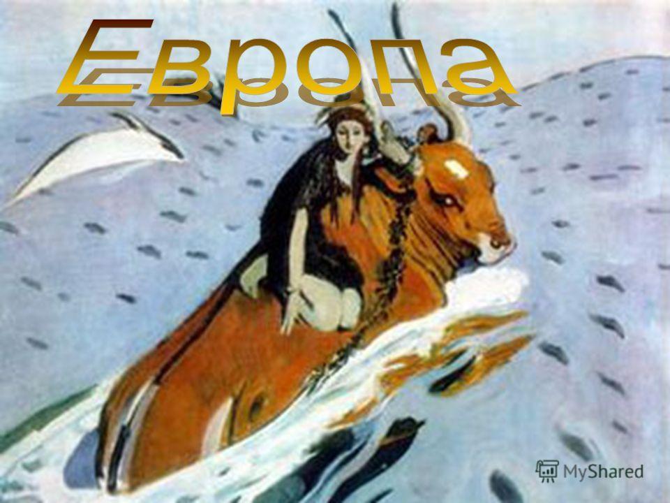 У царя олимпийцев было много женщин. Очередная из них – царевна Европа, сцену похищения которой Зевсом- быком вы не раз могли видеть в музеях. В честь нее Галилей и назвал очередной открытый им спутник.