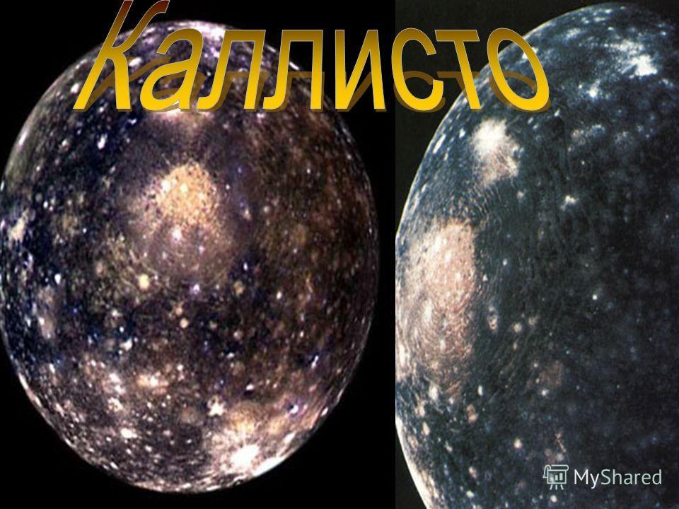 Названный в честь превращенной в медведицу нимфы Каллисто спутник размером примерно с Меркурий – третий по величине после Ганимеда и Титана, его диаметр 4800 км, а средняя плотность ρ = 1,83 г/см3. Водяной лед Каллисто составляет до 60 % массы спутни