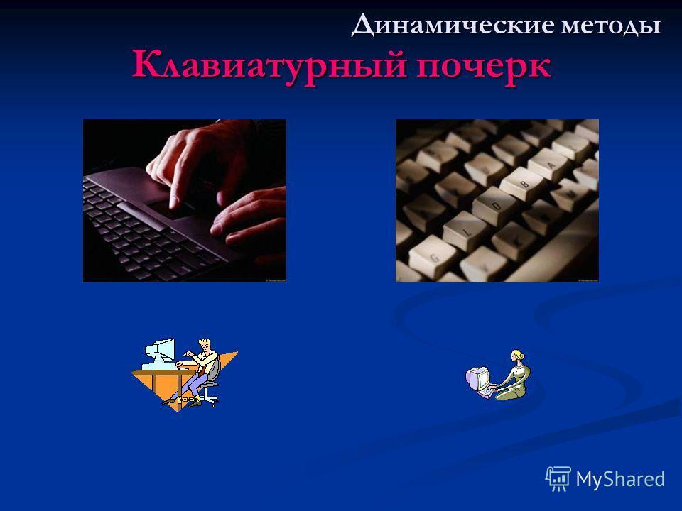 Клавиатурный почерк Динамические методы