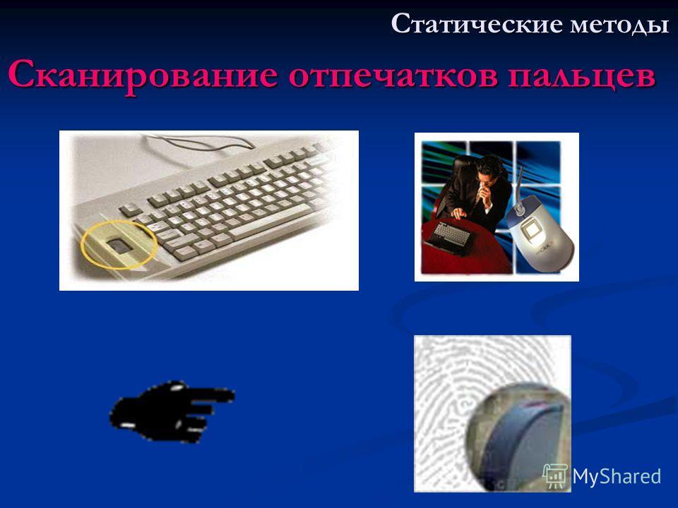 Статические методы Сканирование отпечатков пальцев