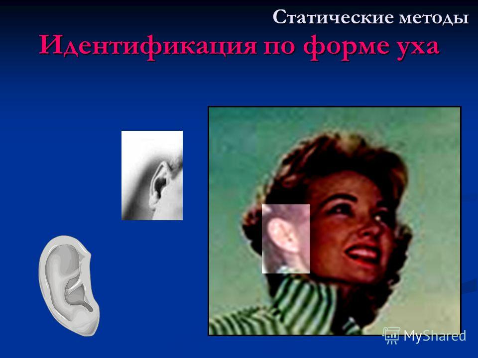 Идентификация по форме уха Статические методы